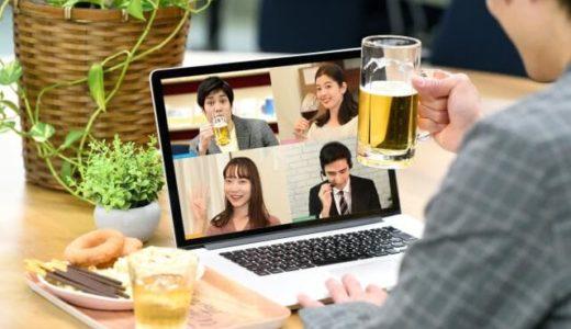 婚活目的のオンライン飲みで注意すべきこと「外出時と見た目が違うこと」「自室の片づけ」