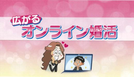 """横澤夏子がオンライン婚活でも使える会話テク""""したしげ""""を伝授!その内容とは…?"""
