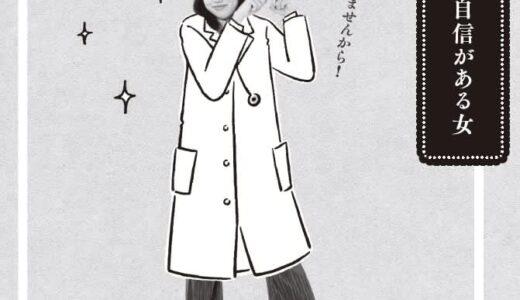 横澤夏子、婦人科検診で「痛い可能性がある」と言われ…医師のその後のセリフは?