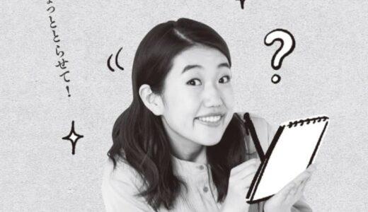 """横澤夏子が伝授! 相手がいい気分になる""""わざとらしくない一言""""とは?"""