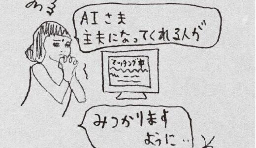 """10代~20代前半""""恋愛経験のない""""男性が増加? 「AI婚活支援」を考える"""
