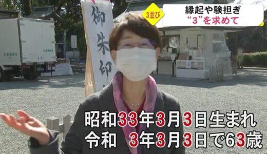 令和3年3月3日 縁起や験担ぎに『3』を求める人たち(熊本)