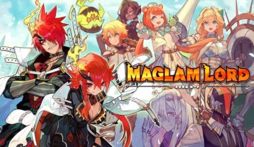 シンプルかつバランスが秀逸なバトルが楽しい!「MAGLAM LORD/マグラムロード」インプレッション