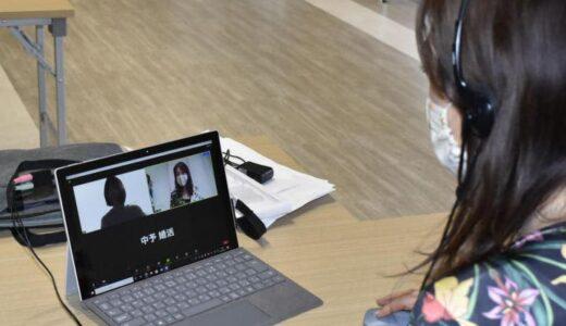 県内外の20~30代男女が交流 オンライン婚活