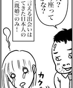 【アラフォー婚活ルポ】これが日本人は欧米でモテるってヤツ!? 41歳、婚活で手応えアリ……!?