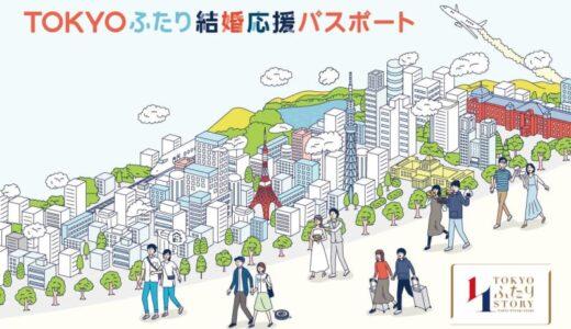 東京都が婚約・新婚カップルを応援!『TOKYOふたり結婚応援パスポート』が22日(月)よりスタート