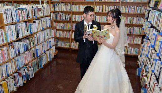 本の縁、図書館から人生の一ページ 筑後市の夫婦 結婚式前撮り