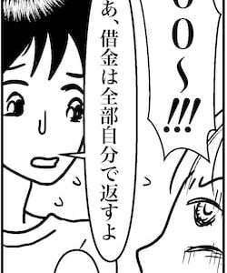 【アラフォー婚活まんが】41歳、プロポーズを拒否! 借金500万円の男についにブチ切れ!!