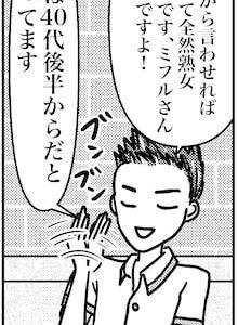 """【アラフォー婚活まんが】42歳、""""熟女好き""""27歳と過ごす夜……え、全身ツルツル!?"""