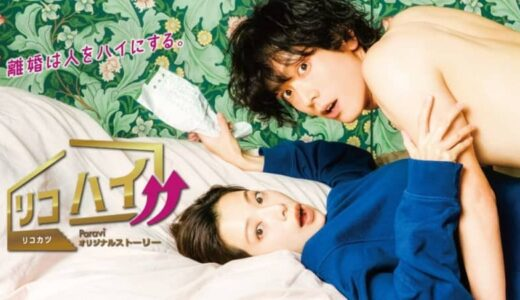 桜井ユキ&黒羽麻璃央が共演! ちょっぴり危険なラブストーリー「リコハイ!!」
