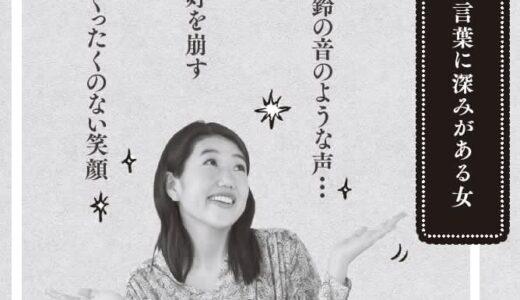 横澤夏子、番組ディレクターの言葉に驚き! その理由とは…?