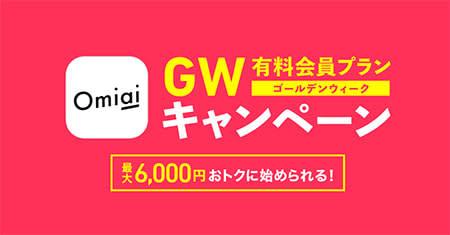 最大6000円お得! マッチングアプリ「Omiai」が「おうちで恋活!GWキャンペーン」