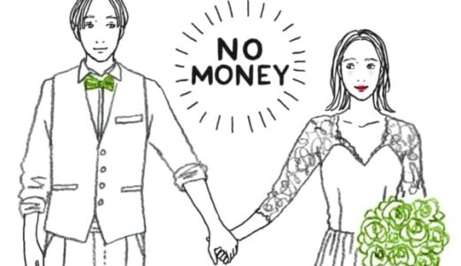 貯金が無いと結婚できないの? 令和の今、必要な資金とは