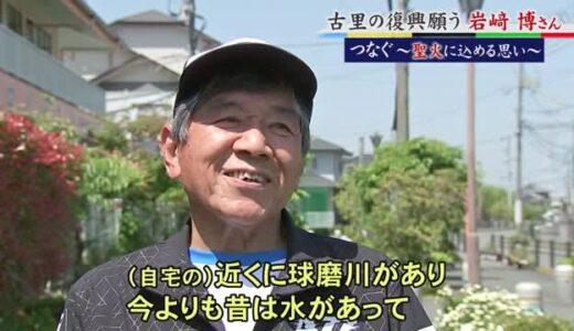 シリーズ聖火ランナー 八代の岩崎博さん【熊本】