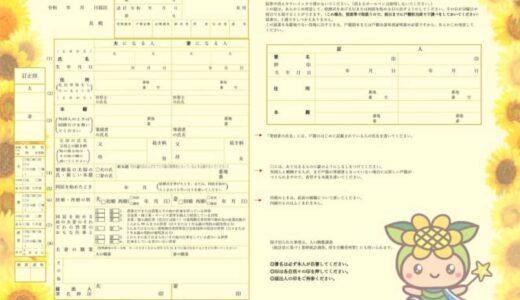 ひまわり畑やキャラクターも 「末永く住み続けて」 兵庫・佐用町がオリジナル婚姻届を作成