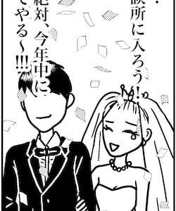 【アラフォー婚活ルポ】たっかー!!! 初期費用13万円!? これで結婚できると思えば安い……のか?