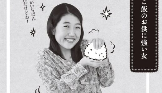 """横澤夏子、バナナマンの質問に""""うわ~! どうしよう!"""" その理由とは"""