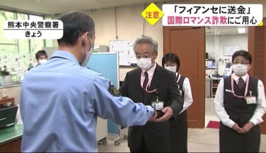 『国際ロマンス詐欺』郵便局職員が被害を防いだとして警察から感謝状(熊本)