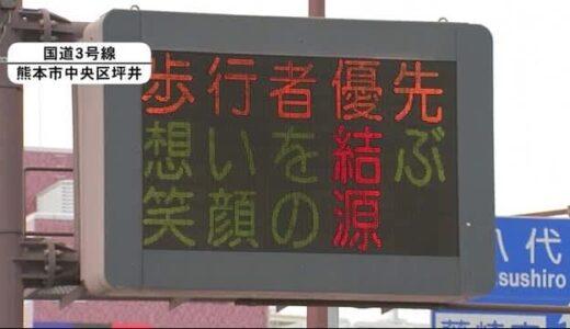 熊本県警 ユニークなメッセージ交え 交通マナー啓発の電光掲示板