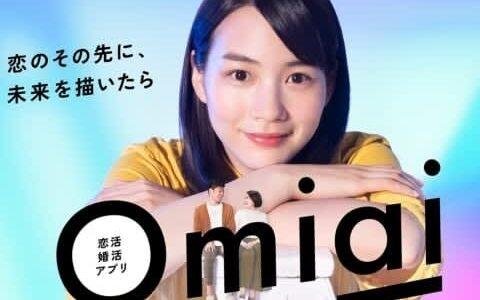 「Omiai」情報流出、「知られたくない」恋活・婚活情報の賠償額は?