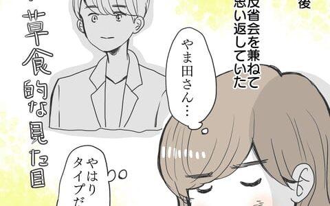 【第6話】 初アポ後の反省会 #婚活・夫編