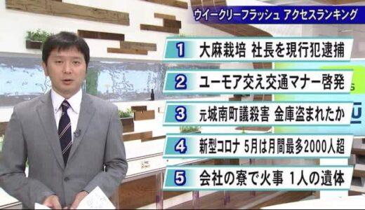 6月4日ウイークリーフラッシュ アクセスランキング【熊本】