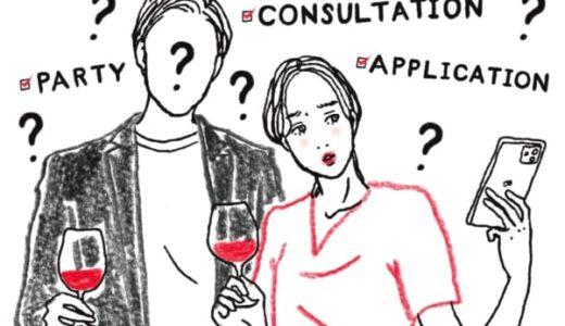 婚活アプリvs婚活パーティーvs結婚相談所 コスパが良いのは?