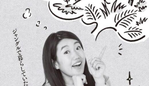 横澤夏子「心が軽くなった」 子育てに悩んだとき救われた一言とは?