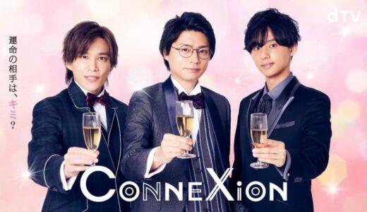 千賀×横尾×藤ヶ谷『ConneXion』、7.1先行配信決定 オフショットも公開