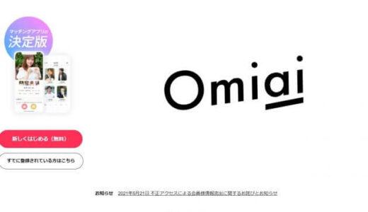 マッチングアプリ「Omiai」、会員の氏名や顔写真なども漏洩…3週間も公表せず