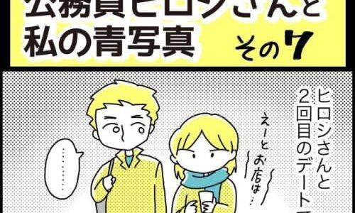 その優しさ、なんかズレてる【喪女の婚活 公務員ヒロシさんと私の青写真 #7】