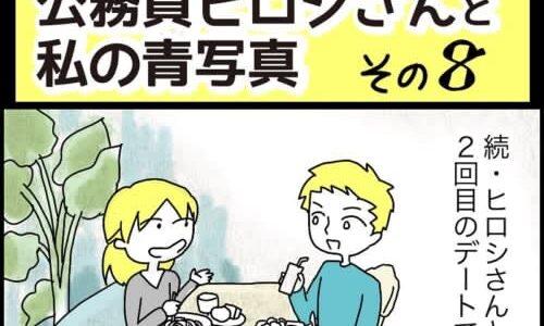 「マジで無理!」って顔しちゃった !【喪女の婚活 公務員ヒロシさんと私の青写真 #8】