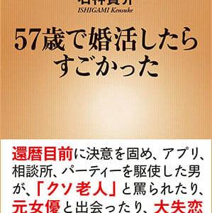 『57歳で婚活したらすごかった』著者:石神賢介〜話題の1冊☆著者インタビュー