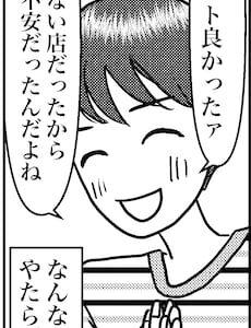 【アラフォー婚活ルポ】既読スルー! デートが流れた!? シカトされても悲しくないワケ