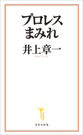 【GoTo書店!!わたしの一冊】第25回『プロレスまみれ』井上章一著/角田 龍平