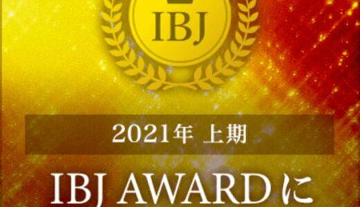 『結婚相談所 東京フォリパートナー』がIBJ AWARD2021とウェディングナビご紹介上位相談所とウェディングナビ特別賞をトリプル受賞