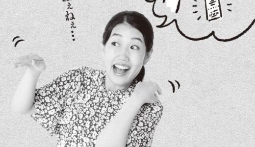 横澤夏子「瞬発力が大事」 サラッと注意ができる人に憧れる!?