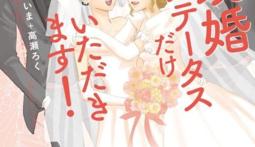 「既婚ステータス」だけほしい...。偽装結婚はゲイ&レズビアンカップルの「逃げ道」になるのか?