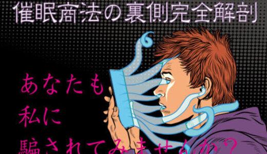 岸正龍、塚田紘一による「催眠商法の裏側完全解剖」配信! 催眠商法の全貌を解き明かす!