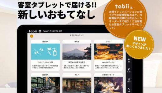 xxx、客室タブレットサービス「tabii」事業の取得完了