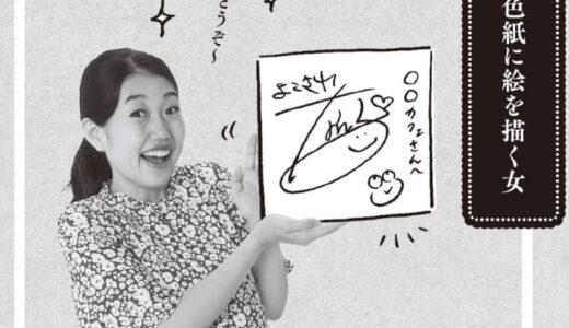 横澤夏子「絵心がないので名前を書くことしか…」 一発でわかるサインに憧れる?