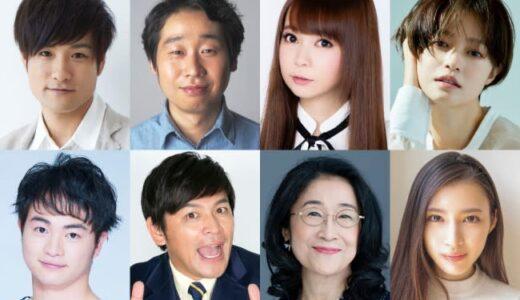 清野菜名×坂口健太郎『婚姻届に判を捺しただけですが』追加キャスト8名発表 前野朋哉、中川翔子ら