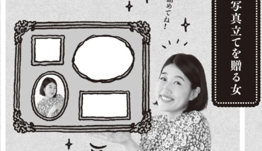 横澤夏子、島崎和歌子からのプレゼントに笑った&感動! その理由とは