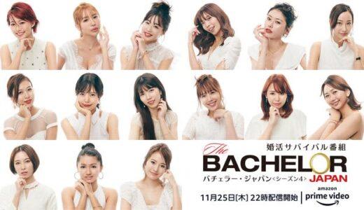 「バチェラー・ジャパン」シーズン4 出演者メンバー【プロフィールまとめ】