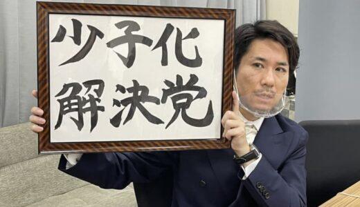 ピエロ男・河合悠祐氏 NHK党から衆院埼玉3区に立候補「紅白歌合戦に出る夢がついえた」