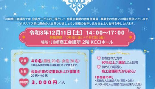川崎商議所 出会いの場を提供 12月婚活イベント