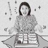 テンションUPの鉄板ギフト! 横澤夏子おすすめ、コロナ禍の贈り物とは?