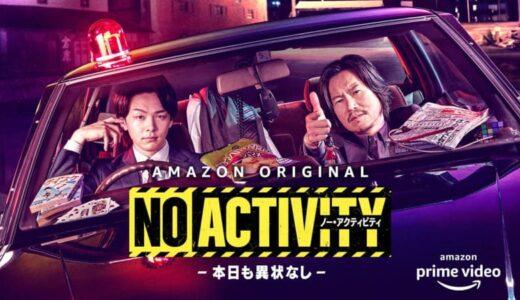 豊川悦司と中村倫也、刑事ドラマで凸凹バディ 脚本はシソンヌ・じろう