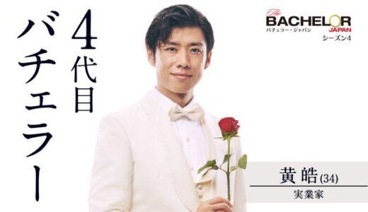 「バチェラー・ジャパン」4代目は黄皓氏!バチェロレッテ参加で注目の実業家