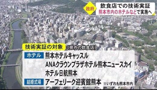 『ワクチン・検査パッケージ』技術実証の対象に熊本市内のホテルなど4施設(熊本)